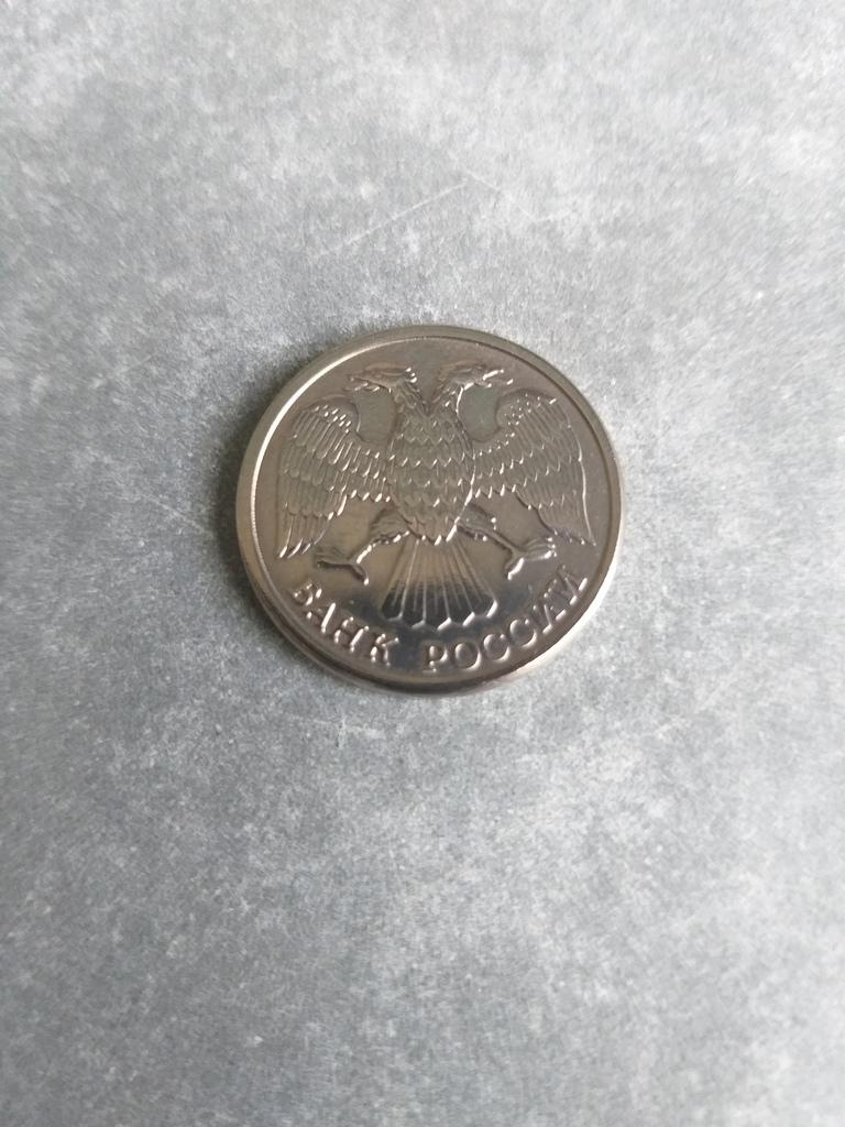 10 Рублей 1993 год ЛМД Магнитная