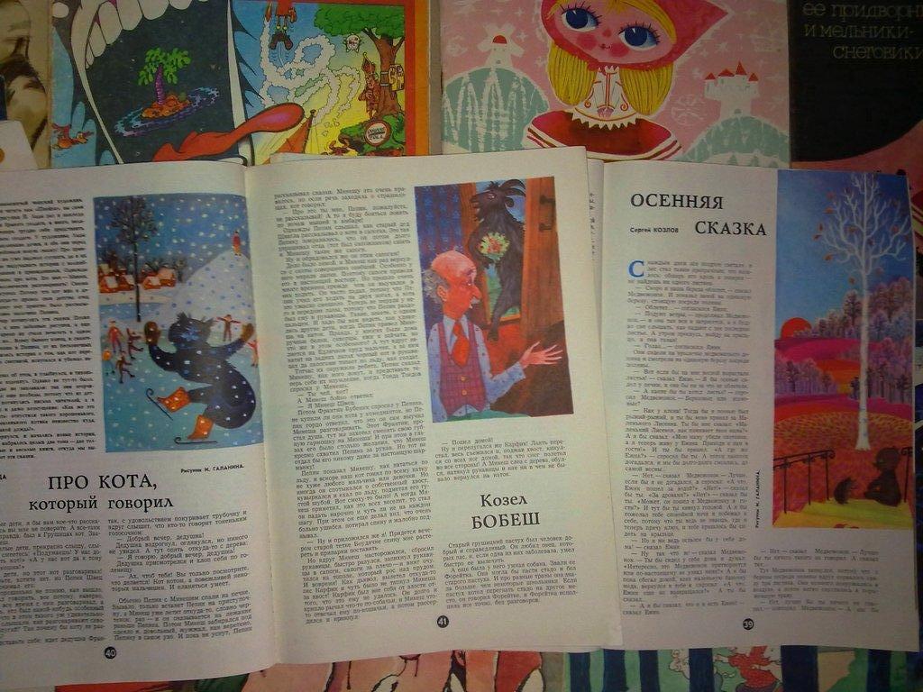 Старые ссср советские детские книги Пионер журнал
