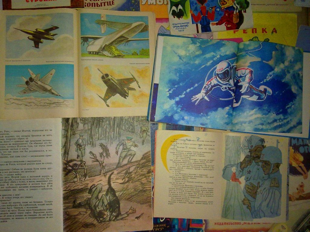 Старые ссср советские военные детские книги
