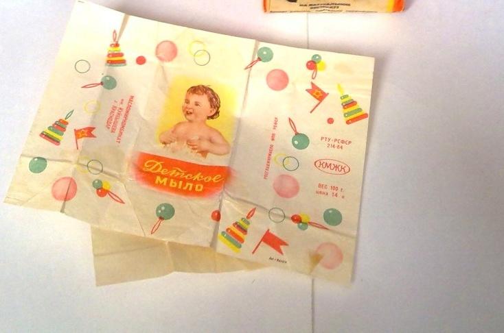 Этикета обертка фантик СССР,варенье,детское мыло