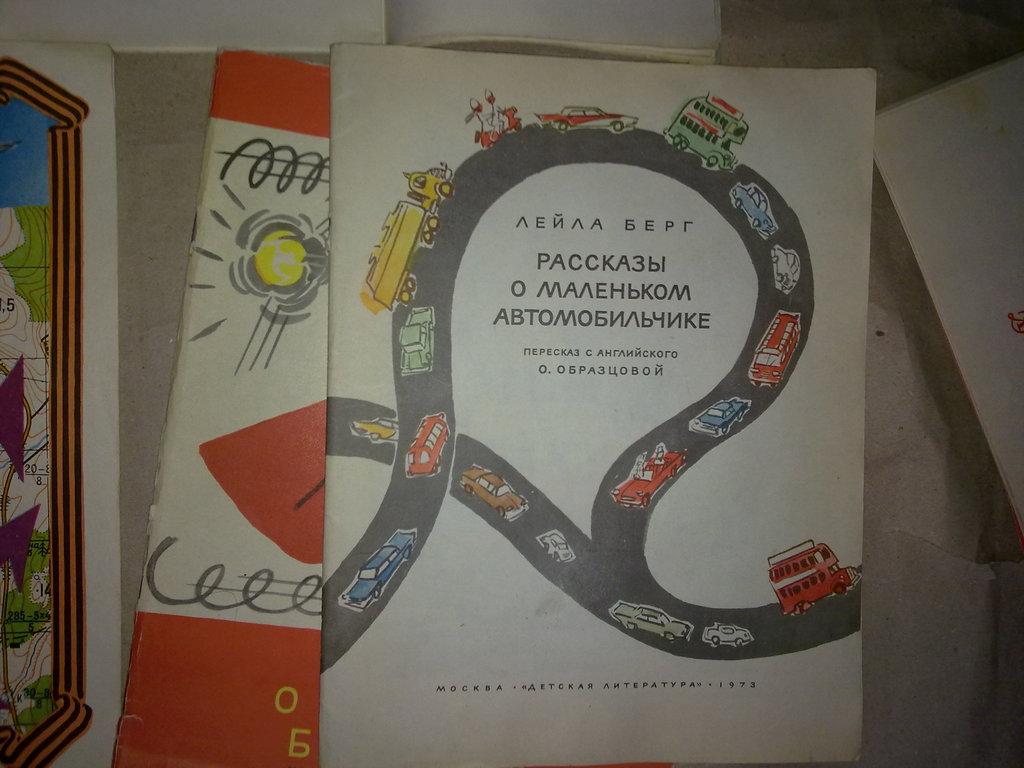 Старые ссср советские детские книги,военные