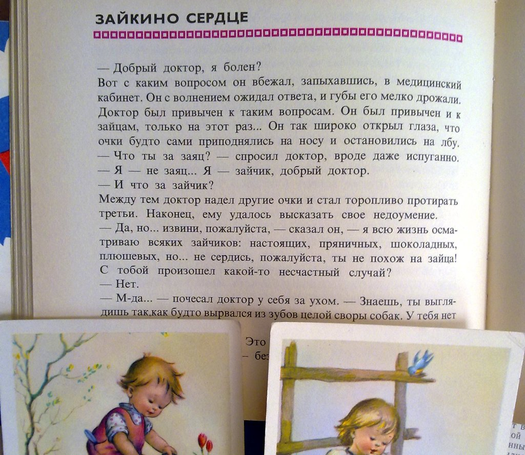 Старые ссср советские детские книги
