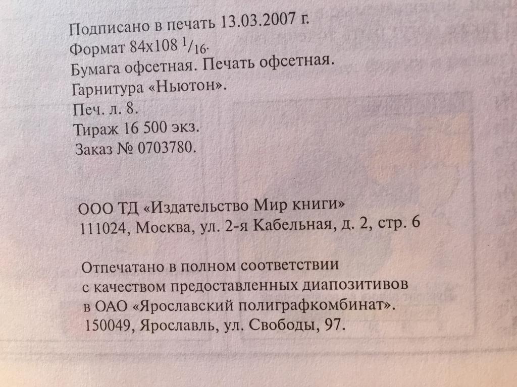 """""""Планета Земля"""" из серии """"Большая серия знаний"""