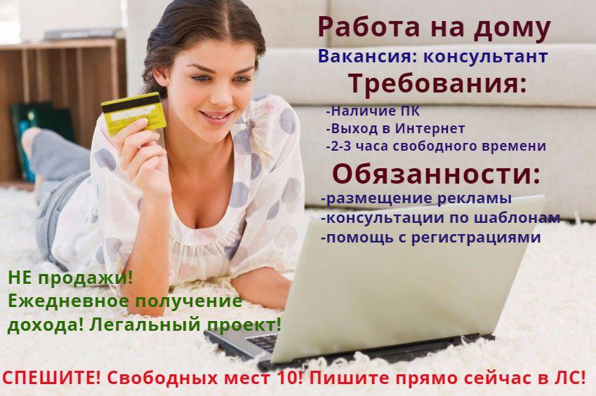 удаленная работа в интернете казахстан без вложений