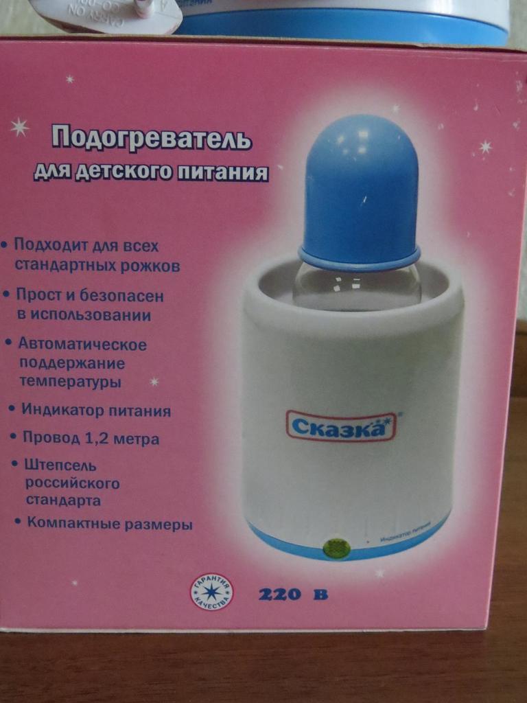 """Подогреватель для детского питания """"Сказка"""". Новый"""