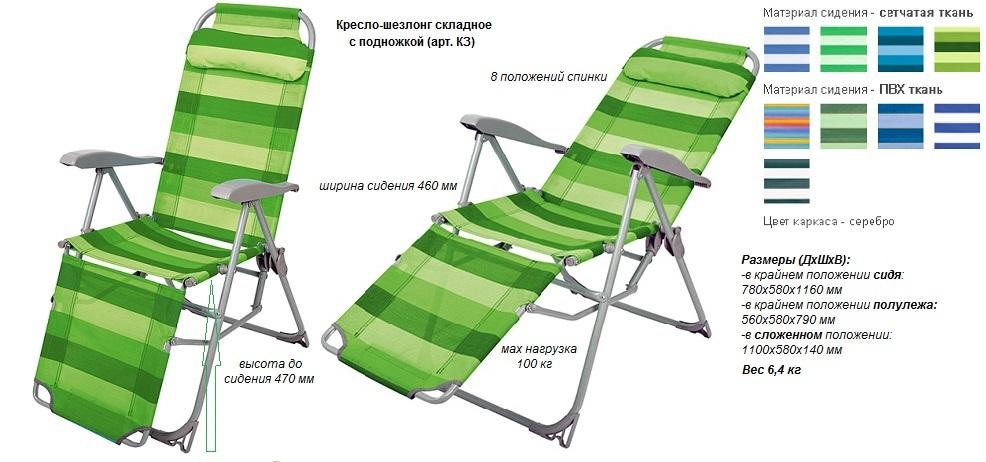 Кресло шезлонг с подножкой