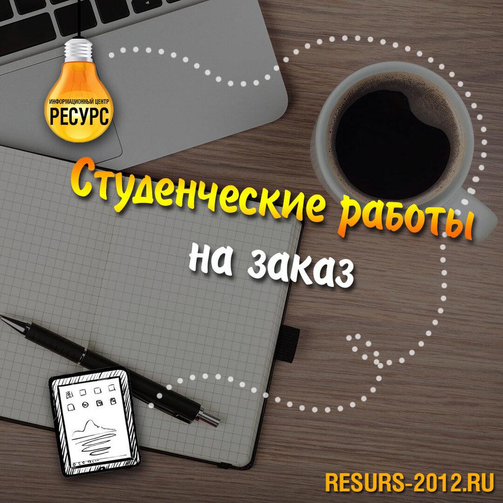 Помощь в обучении в ИЦ Ресурс