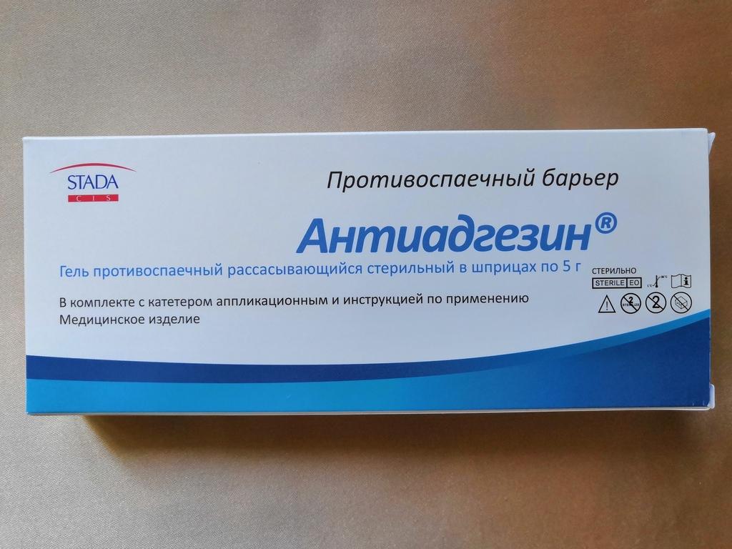 Антиадгезин Противоспаечный гель