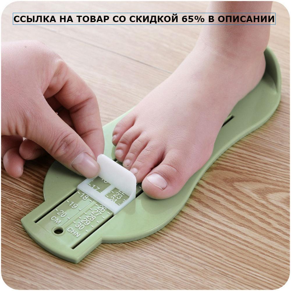Детская линейка для ног
