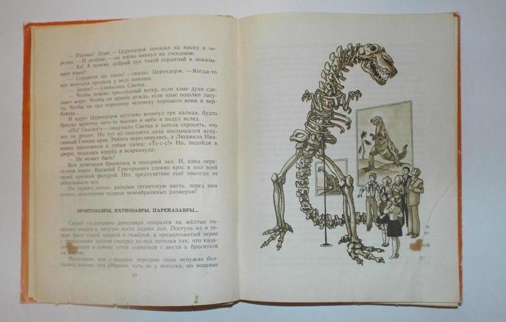 Коржиков Коготь динозавра Худ. Вальк