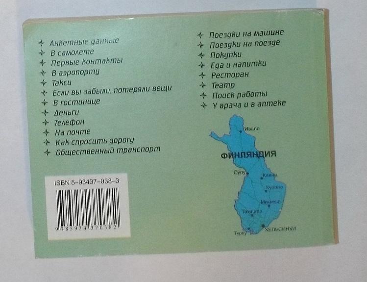 Финский в кармане. Русско-финский разговорник