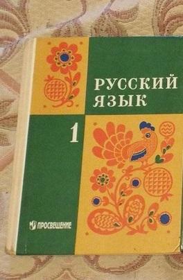 Закожурникова Русский язык. 1 класс