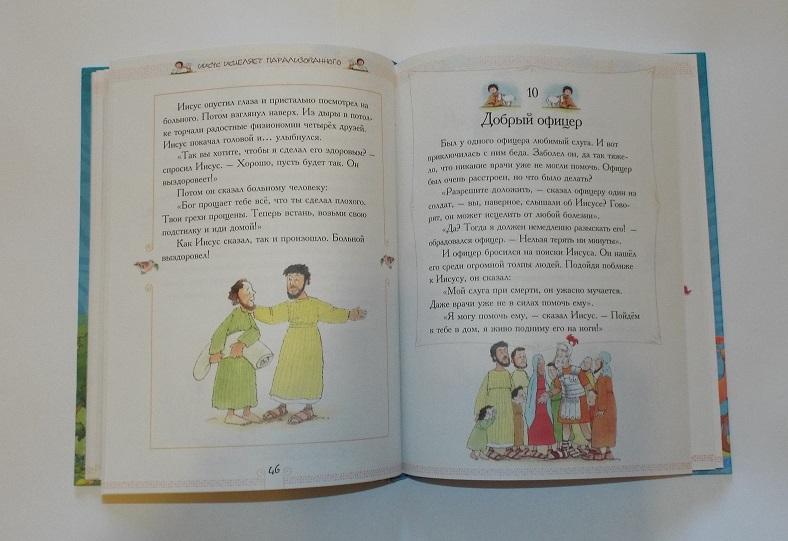 Чудеса Нового Завета (для самых маленьких)