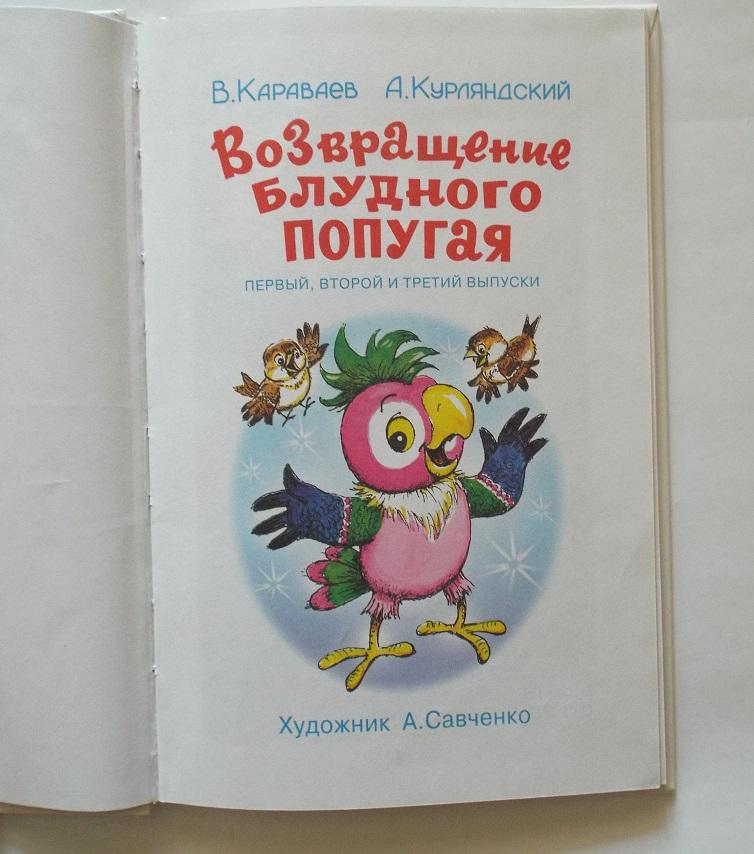Курляндский Возвращение блудного попугая