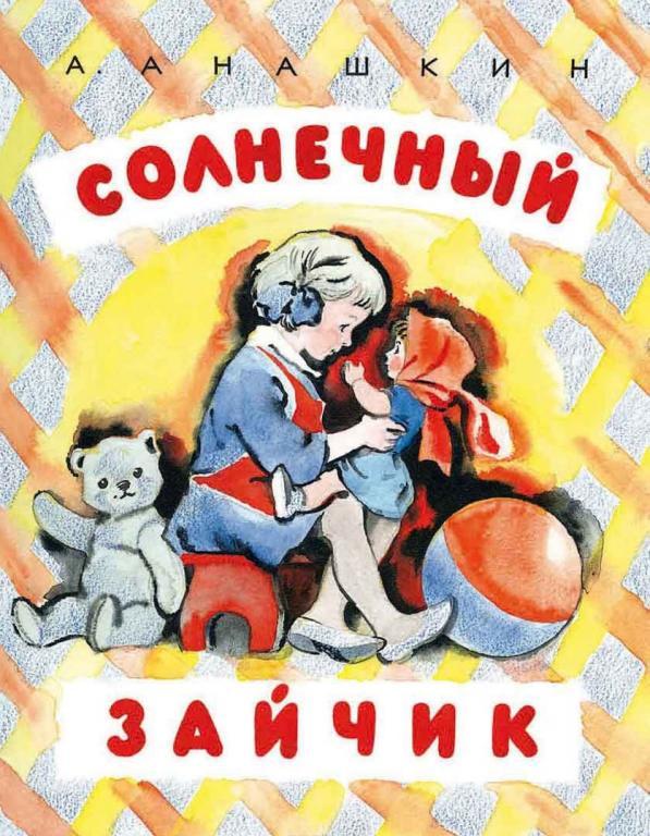 Анашкин Солнечный зайчик Художник Носкович