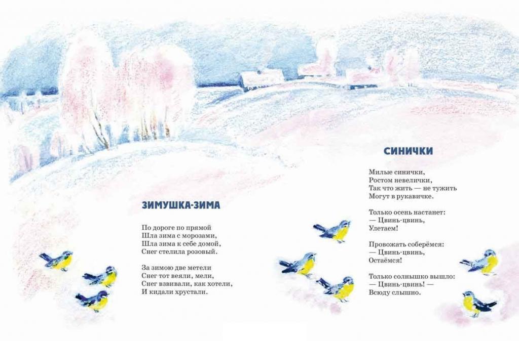 Прокофьев Снег, снег, снегири Художник Богаевская