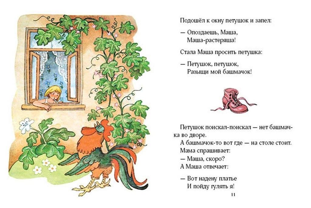 Воронкова Маша-растеряша Худ. Вальк (новая)
