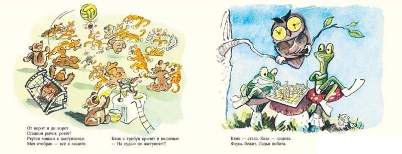 Суслов Квик и Квак - спортсмены Худ. Гальба (новая
