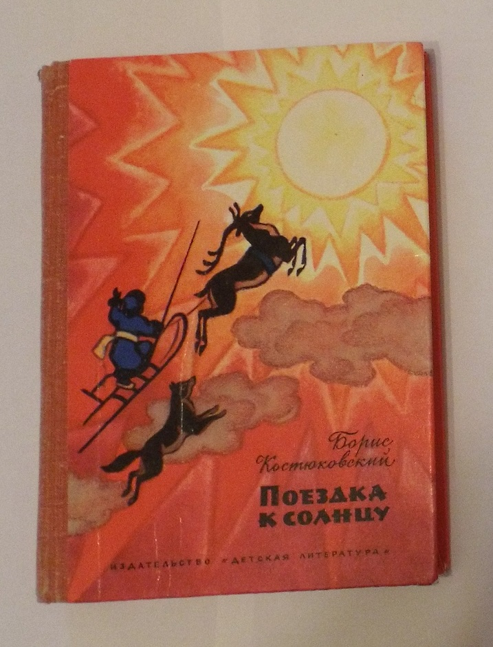 Костюковский Поездка к солнцу Худ. Кочергин 1974