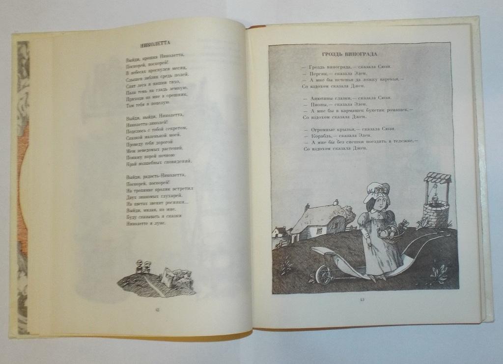 Уолтер Де Ла Мэр Лунин Песня сна Худ. Иванюк 1983