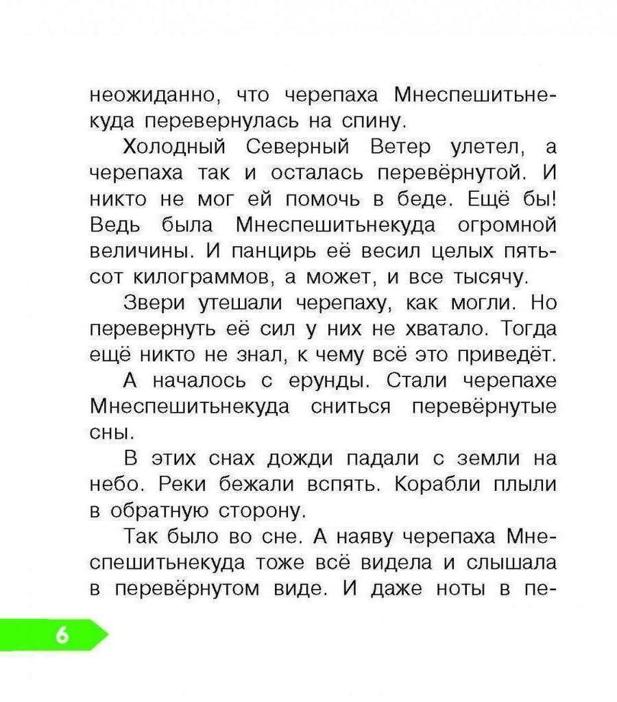 Пляцковский Дневник кузнечика Кузи Худ. Сутеев