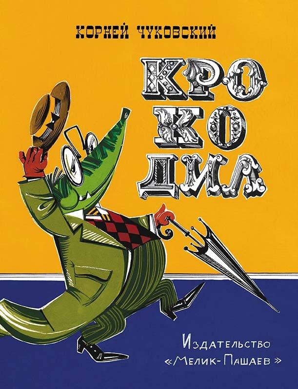 Чуковский Крокодил Худ. Курчевский, Серебряков