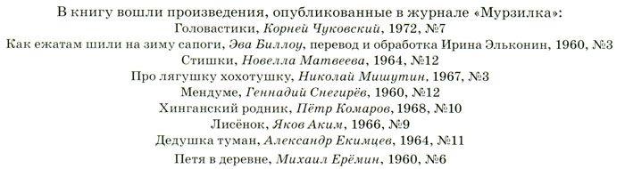 Читаем с Мурзилкой. Дедушка туман Худ. Митурич