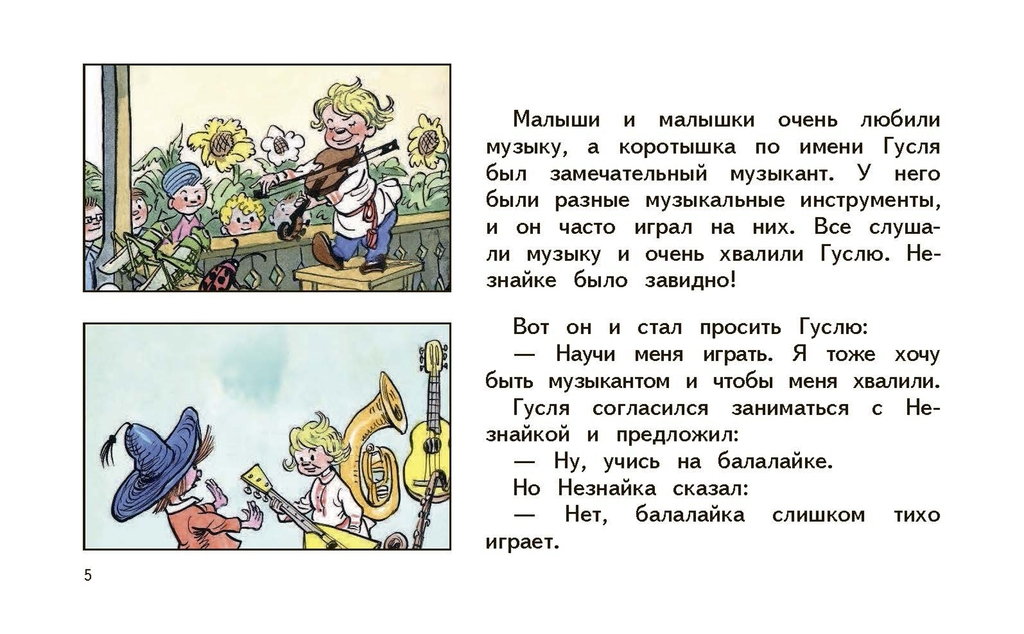 Носов Незнайка и его друзья Худ. Семенов