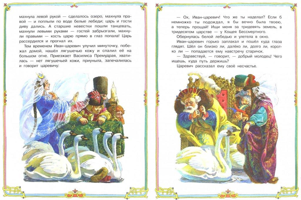 Царевна-лягушка Худ. Пономаренко
