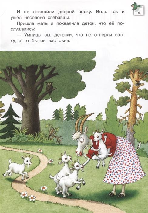 Козлятки и Волк. Гуси-Лебеди Худ. Огородников