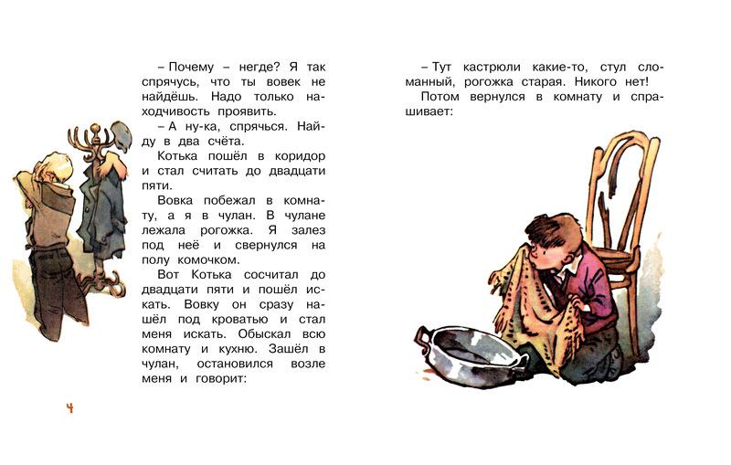 Носов Находчивость Худ. Мигунов