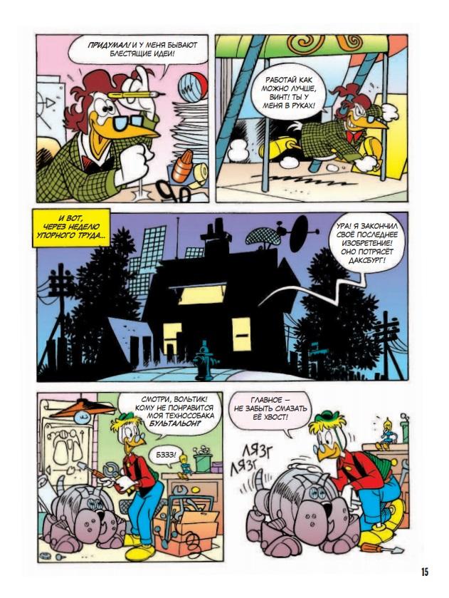 Винт Разболтайло: Гениальный, как я (комиксы)