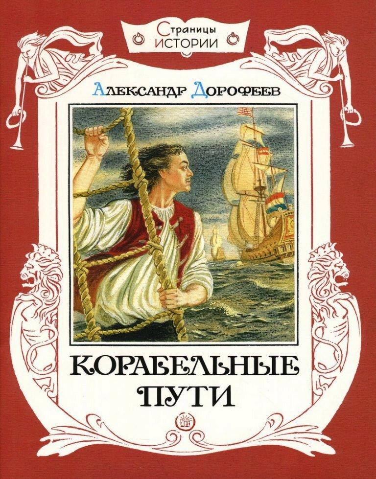 Дорофеев Корабельные пути Худ. Бордюг