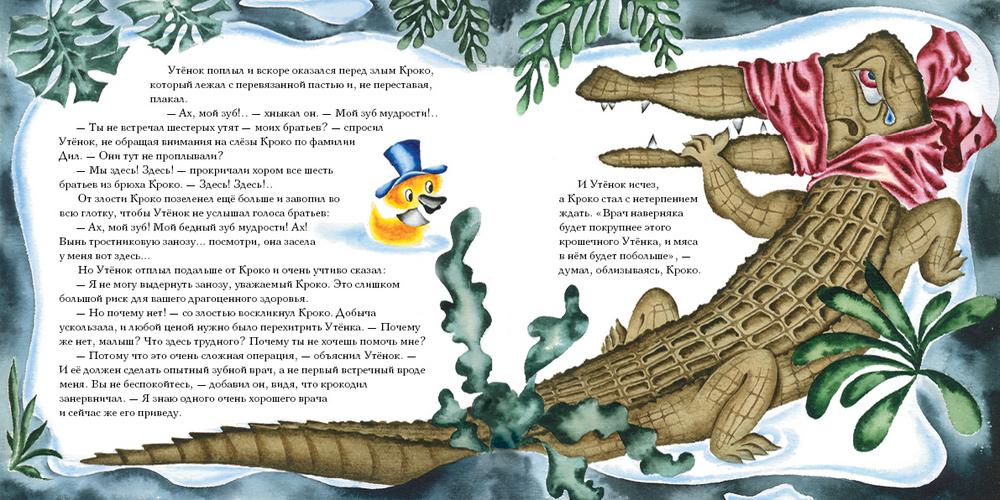 Лаиглесия Крокодиловы слезы Худ. Чайко, Гран