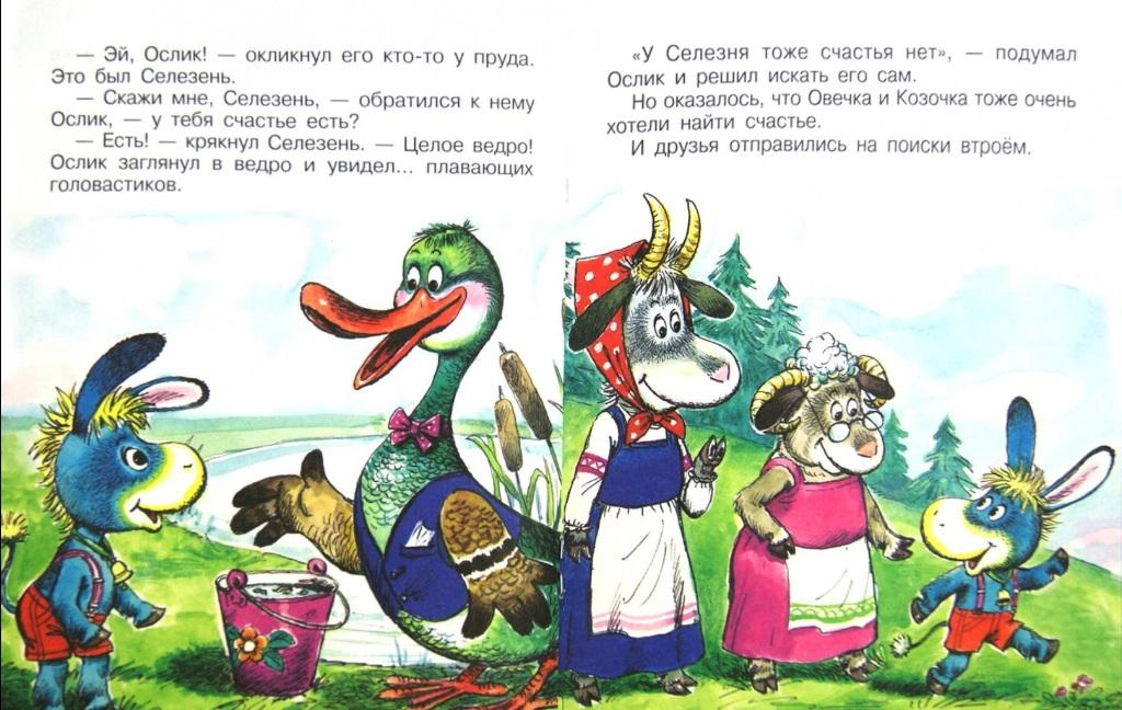 Карганова Как ослик счастье искал Худ. Савченко