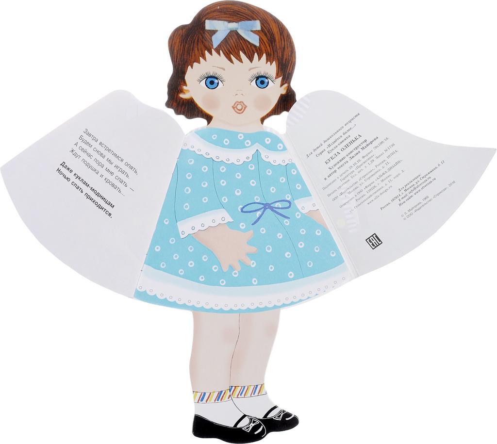 Лилия Майорова Кукла Оленька: Кукла-книжка