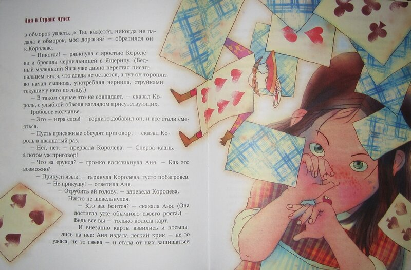 Льюис Кэрролл Набоков Аня в Стране чудес