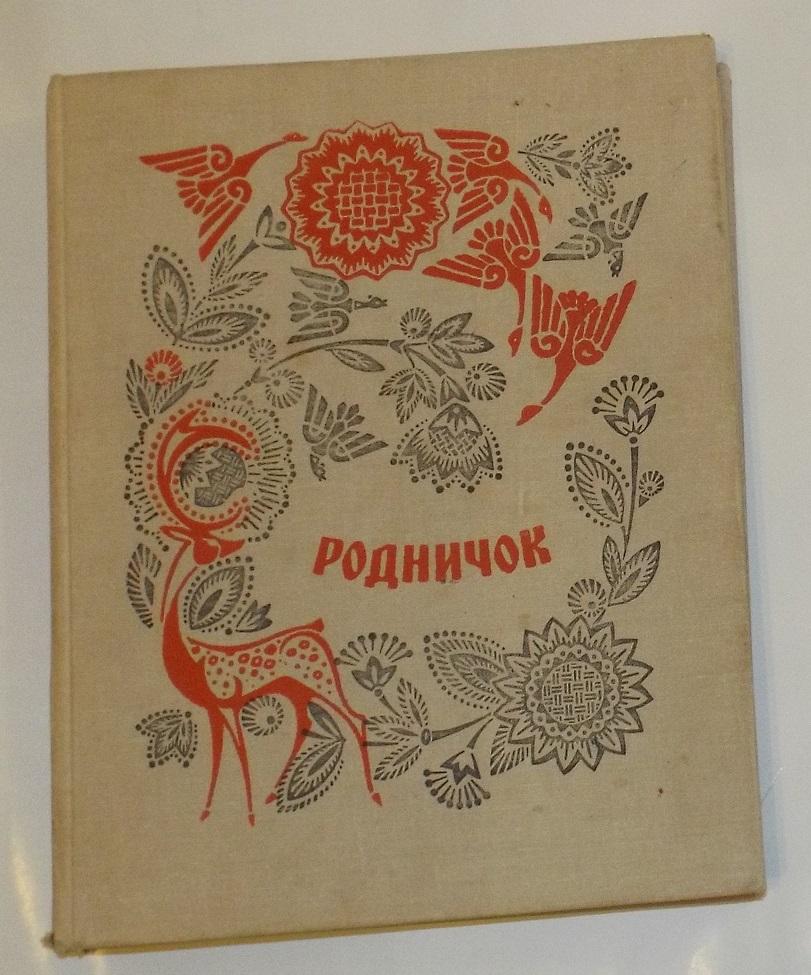 Родничок 1976 г. Худ. Каневский, Гальдяев, Денисов