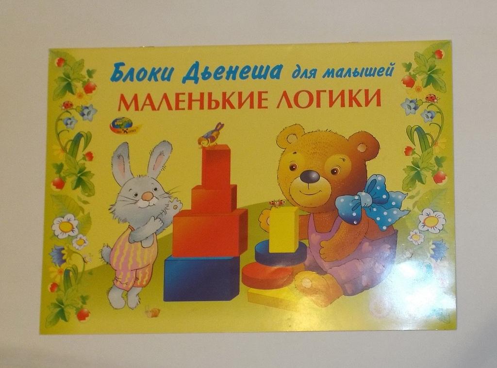Альбом. Блоки Дьенеша для малышей. Маленькие логик