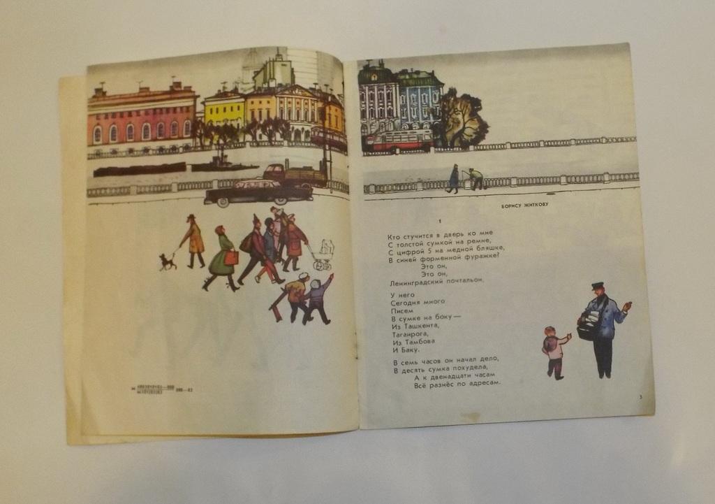 Маршак Почта Худ. Лемкуль 1983