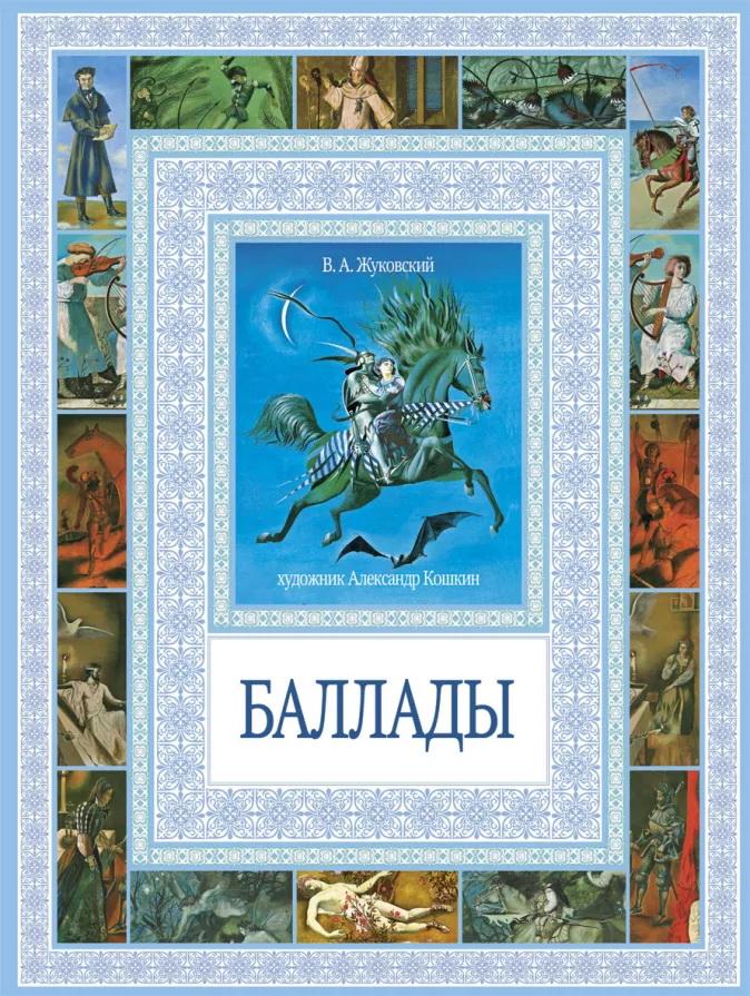 Жуковский Баллады Худ. Кошкин