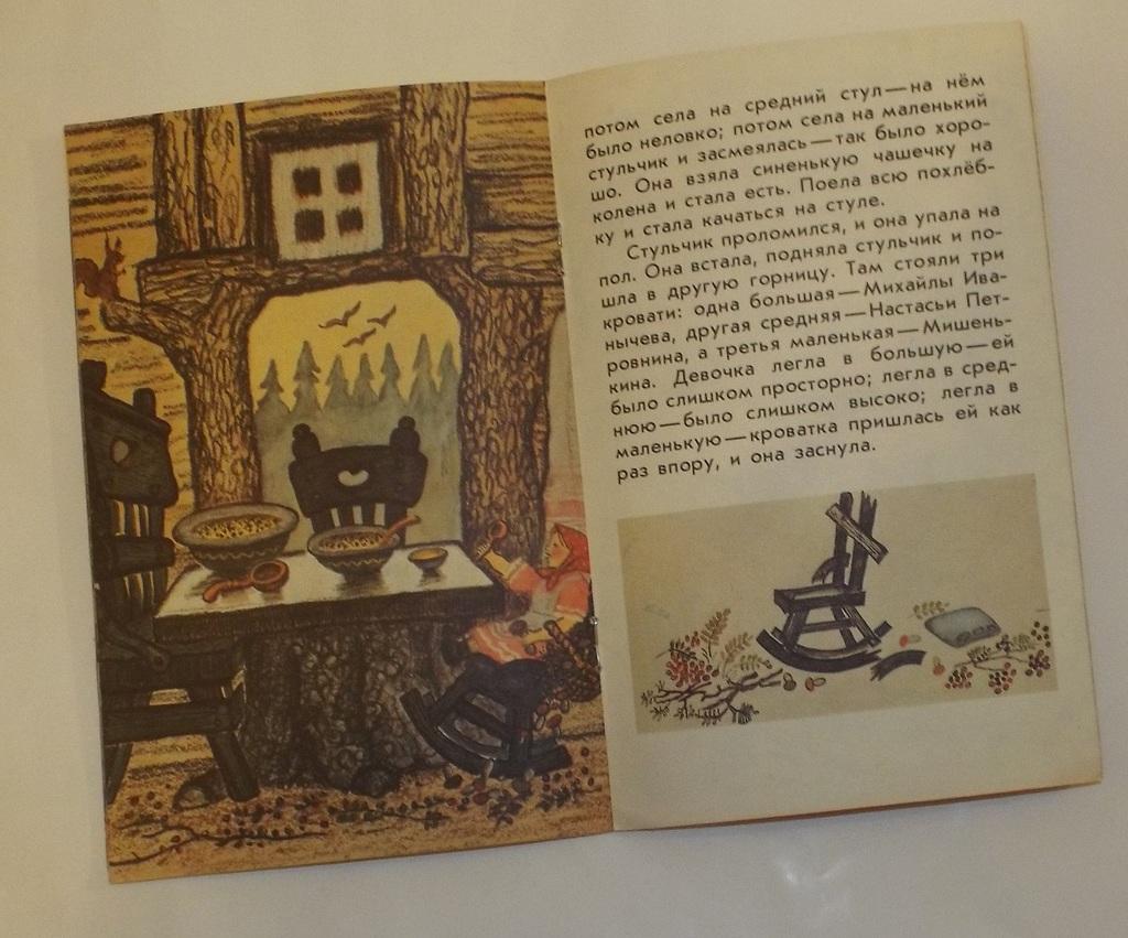 Толстой Три медведя Худ. Васнецов 1986