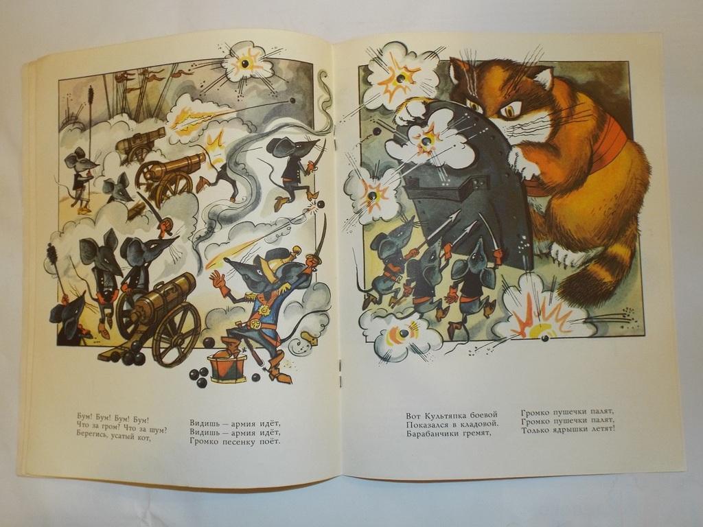 Как мыши с котом воевали Худ. Шеварев 1992
