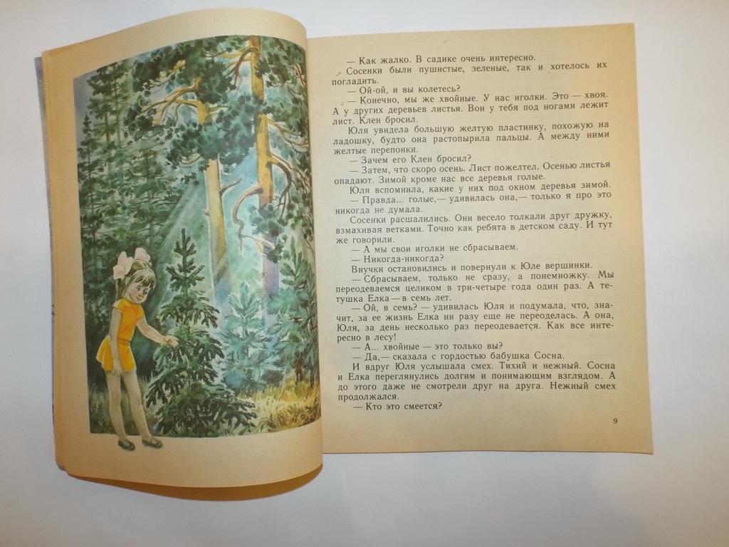 Чаплина Юля в лесу Худ. Ефейкина 1990