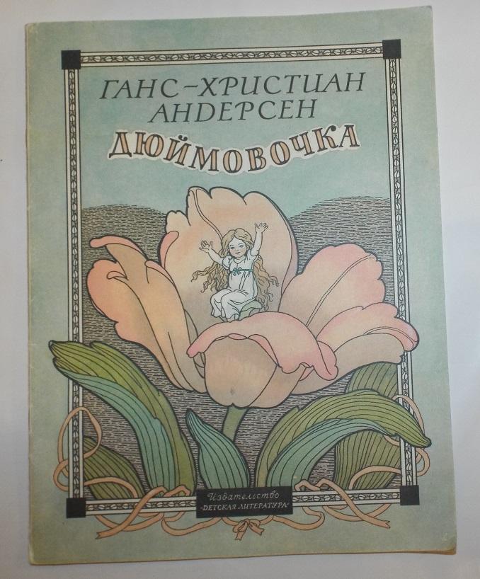 Андерсен Дюймовочка. Художник Дехтерев 1985