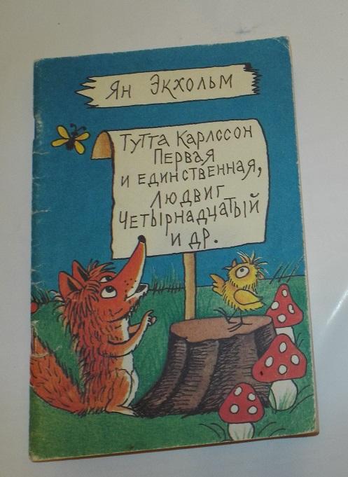 Экхольм Тутта Карлссон Первая и единственная, Людв