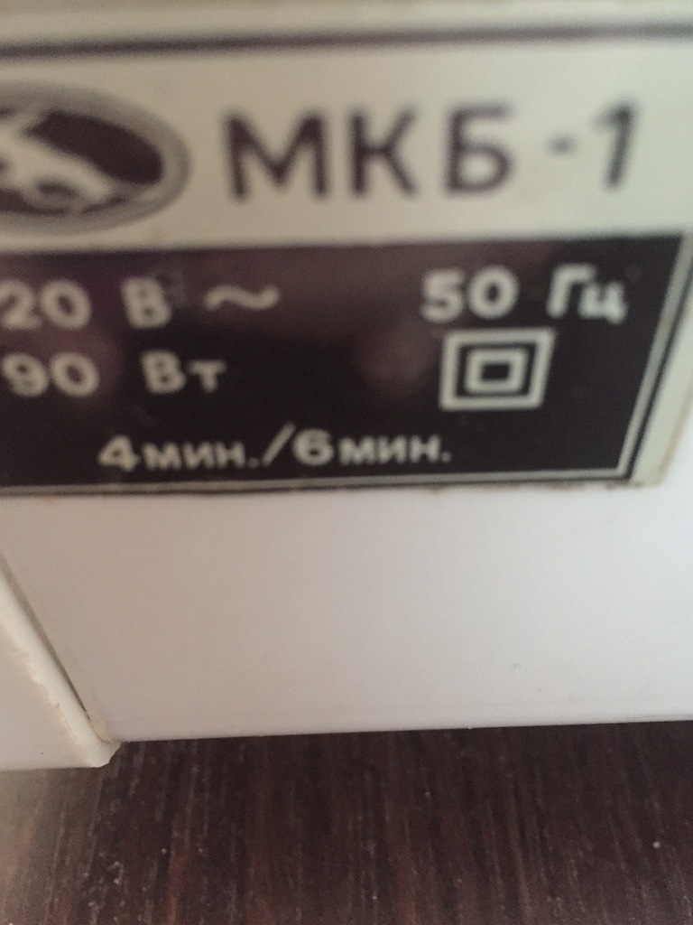 Оверлок МКБ -1 трехниточный.