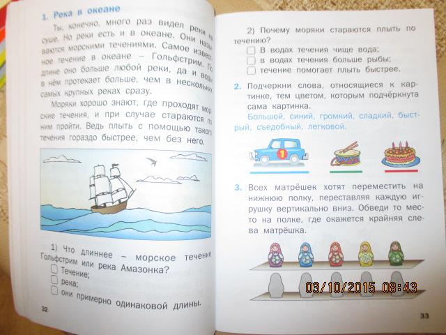 Смысловое чтение Беденко тетрадь тренажер 1 класс