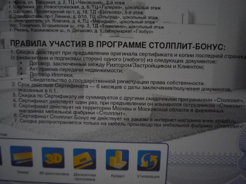 Столплит скидочный сертификат