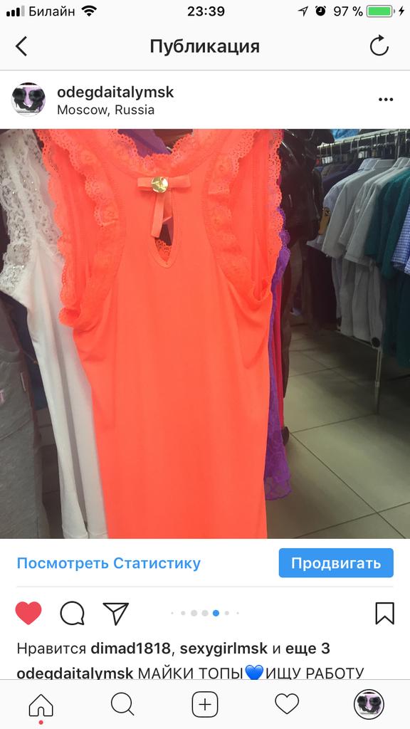 Майка новая Liu Jo размер М 44 46 оранжевая с кружевом мягкая ткань на фото рост 176 см топ Одежда бренд